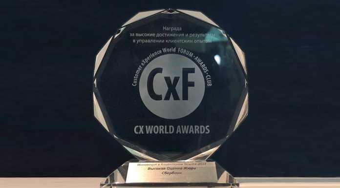 Сбербанк стал лауреатом премии CX AWARDS-2018