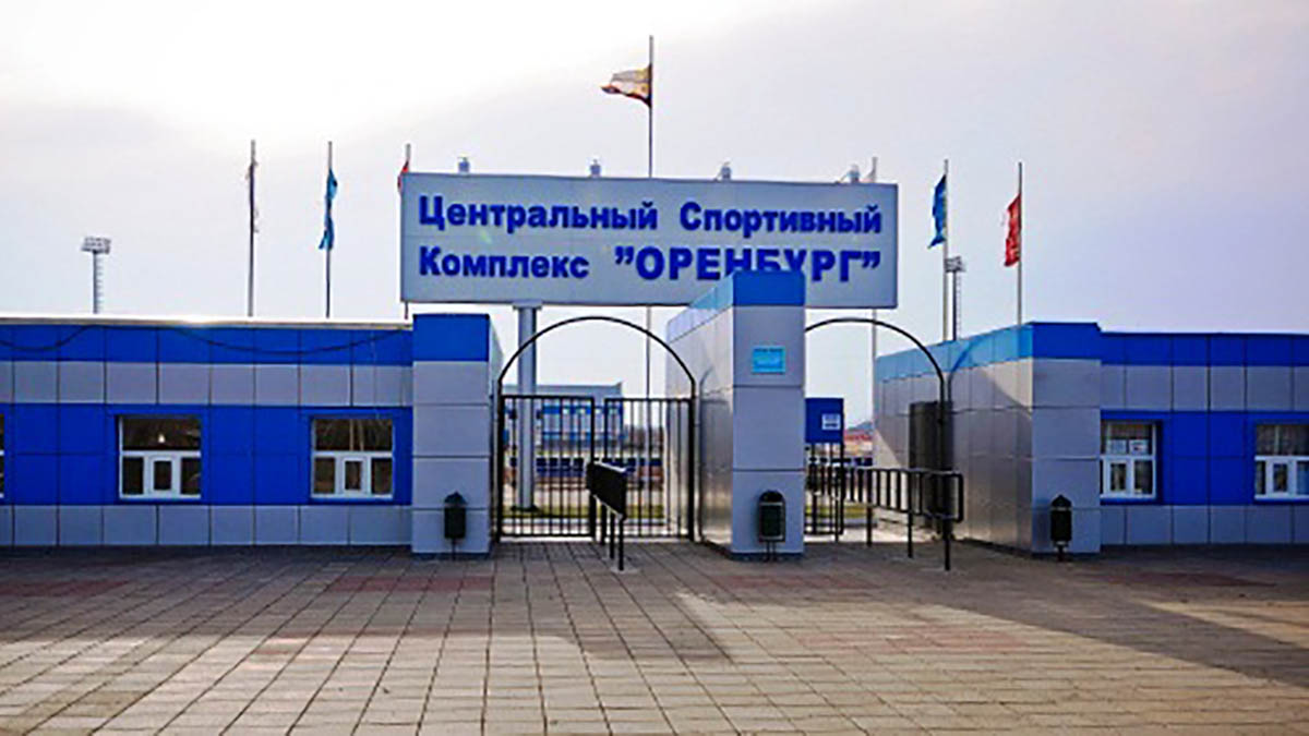 Стадион «Оренбург»
