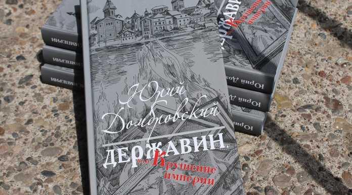 «Державин, или Крушение империи» – роман Юрия Домбровского