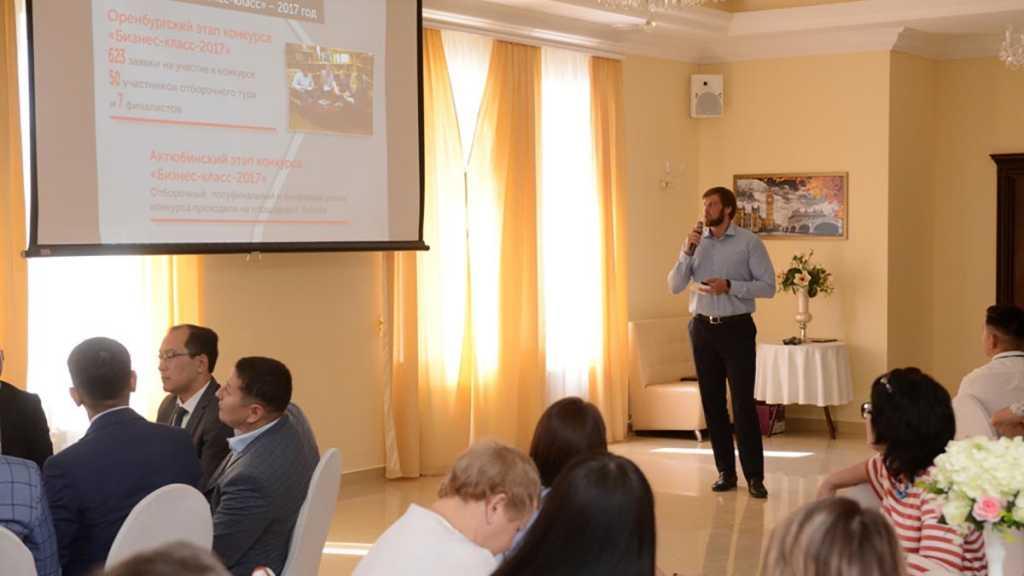 В Оренбурге представили третий сезон проекта «Бизнес-класс»