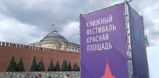 Книжный фестиваль «Красная площадь»