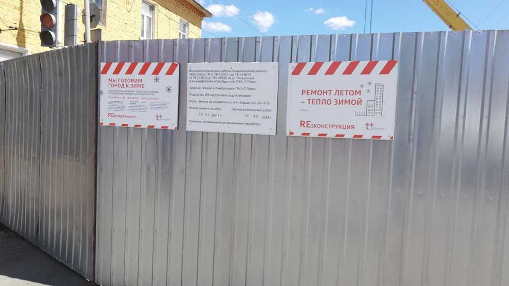 В Оренбурге проходят масштабные работы по замене магистральной теплотрассы