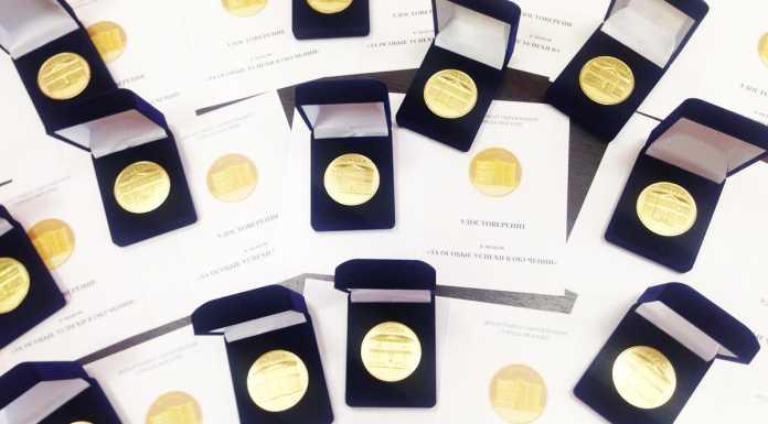 """Вручение медалей """"За особые успехи в обучении"""""""