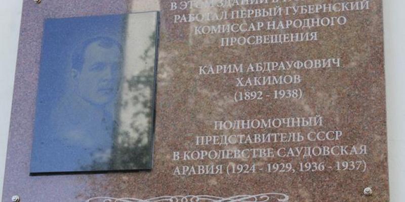В Оренбурге открыли мемориальную доску Кариму Хакимову