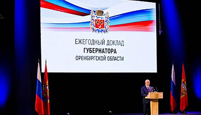Губернатор Оренбургской области выступил с ежегодным докладом