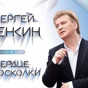Сергей-Пенкин
