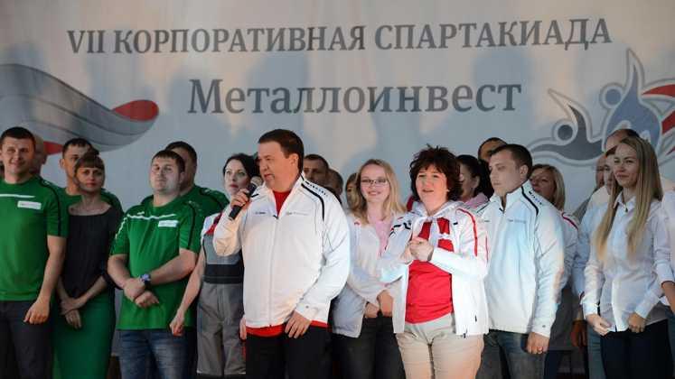 VII Корпоративная Спартакиада Металлоинвеста