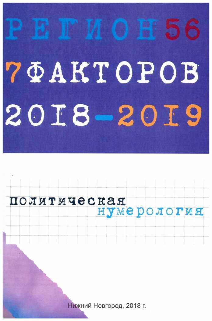 Книга «Регион 56: Семь факторов 2018-2019»