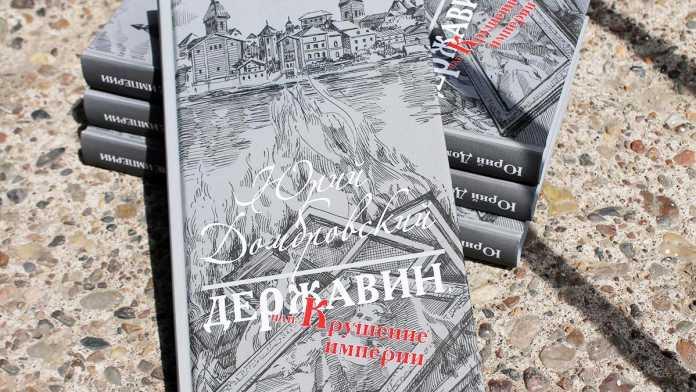 Книга Державин, или Крушение империи