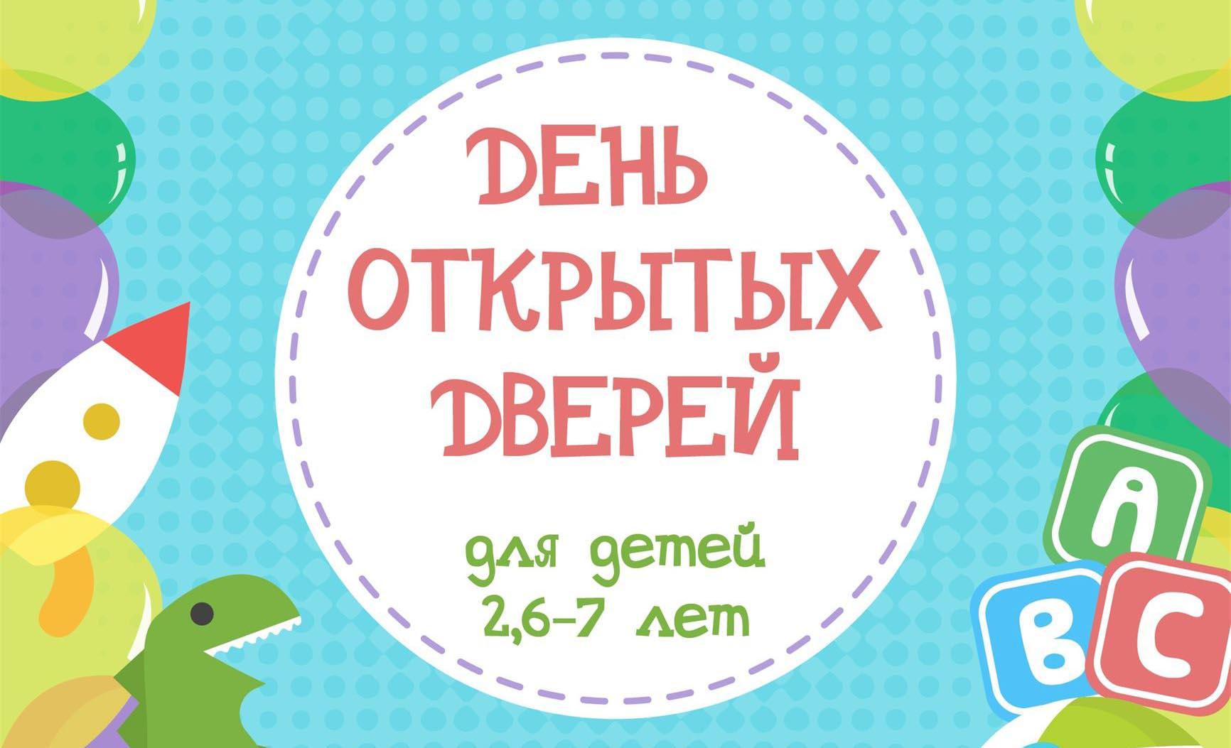 День открытых дверей в Детской академии Fox&Kids