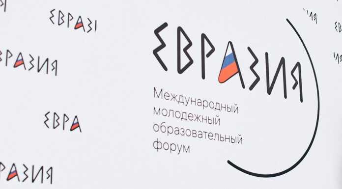 Форум «Евразия»