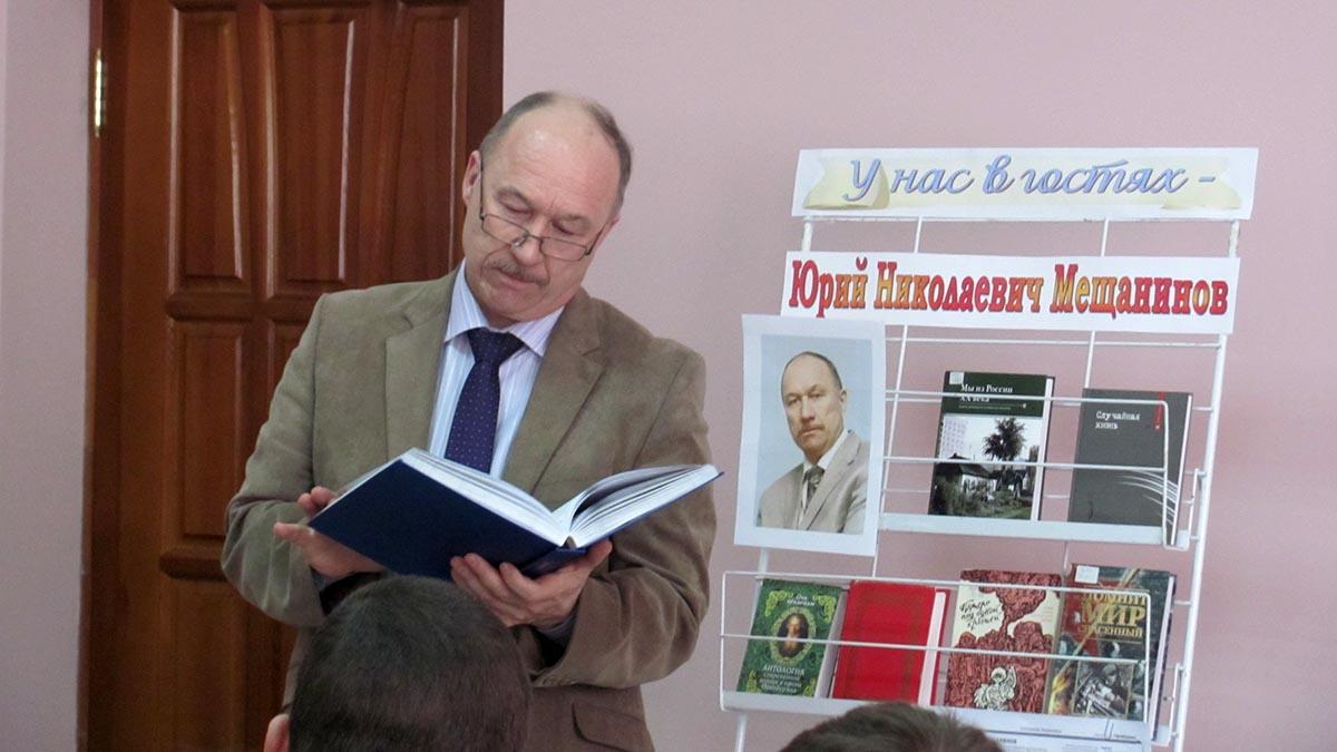 Мещанинов Юрий Николаевич
