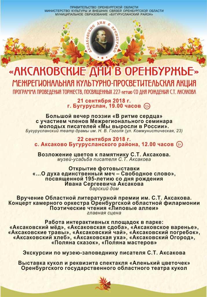 Афиша Аксаковские дни