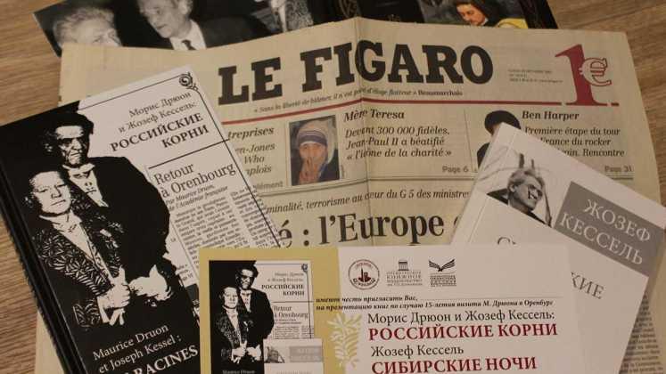 Газета Фигаро
