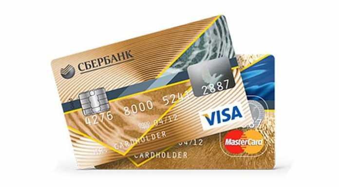 Сбербанк запустил акцию «Золотые карты»
