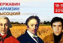 Проект «Державин, Карамзин, Высоцкий» призван сохранить творческое наследие исторических личностей