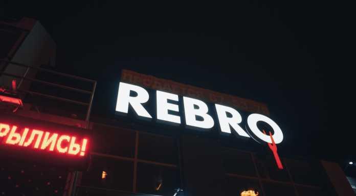 Гриль-бар «Ребро»