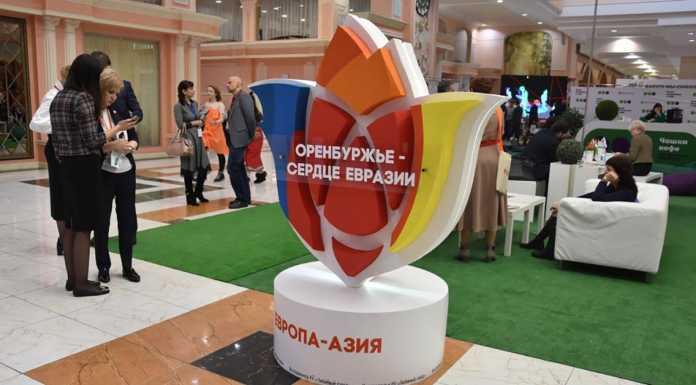 Международный форум «Оренбуржье - сердце Евразии»