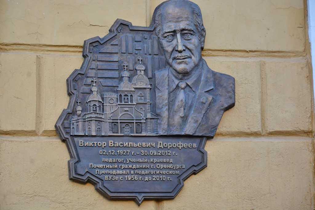 Мемориальная доска краеведу Виктору Дорофееву