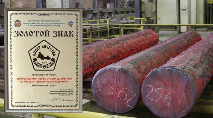 Уральская Сталь