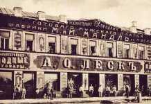 Универсальный магазин А. О. Лескъ