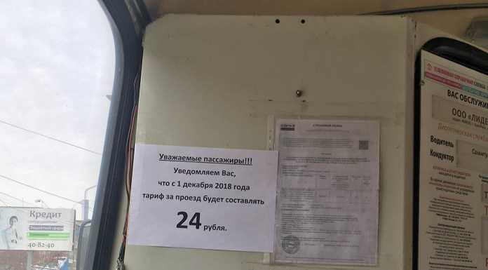 Стоимость проезда 24 рубля