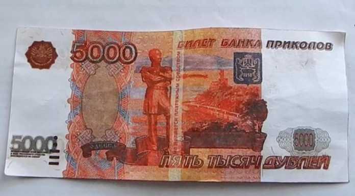 Билет банка приколов 5000 дублей