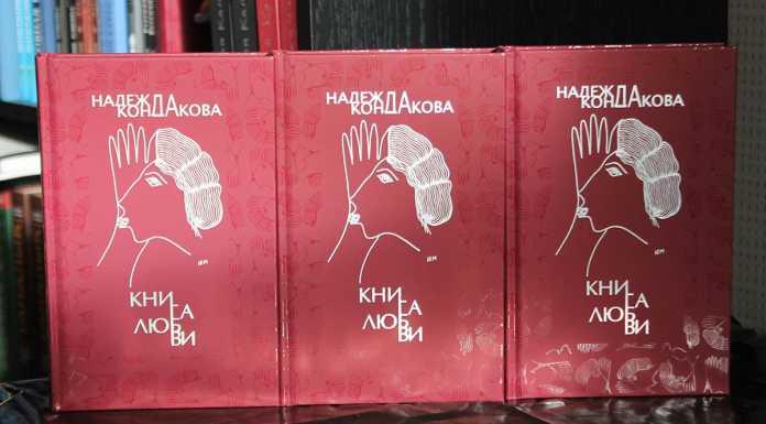Поэтесса Надежда Кондакова