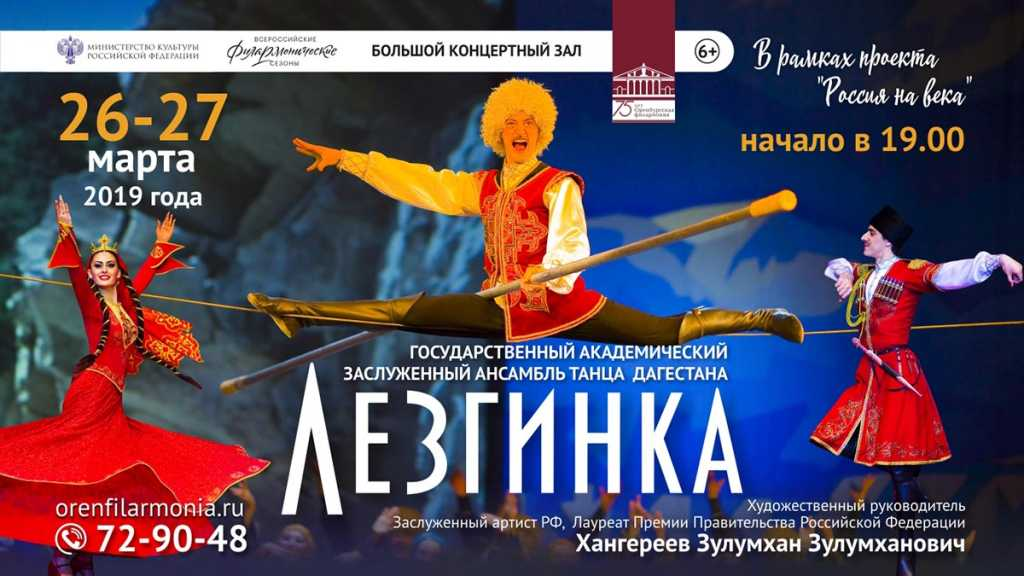 """Концерт Государственного ансамбля танца Дагестана """"Лезгинка"""""""