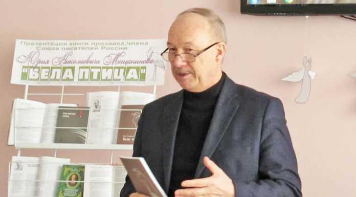 Презентация книги «Бела птица» Юрия Мещанинова