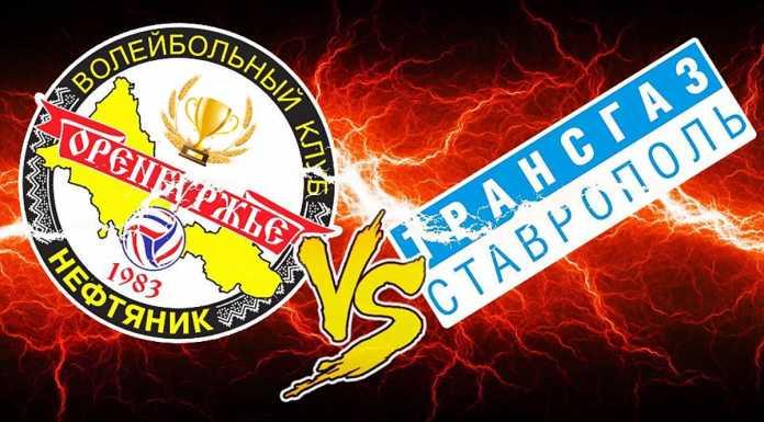 Волейбол: «Нефтяник» - «Трансгаз-Ставрополь»