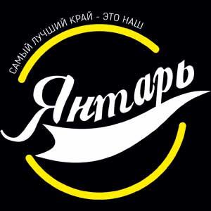 Оздоровительный лагерь «Янтарь»