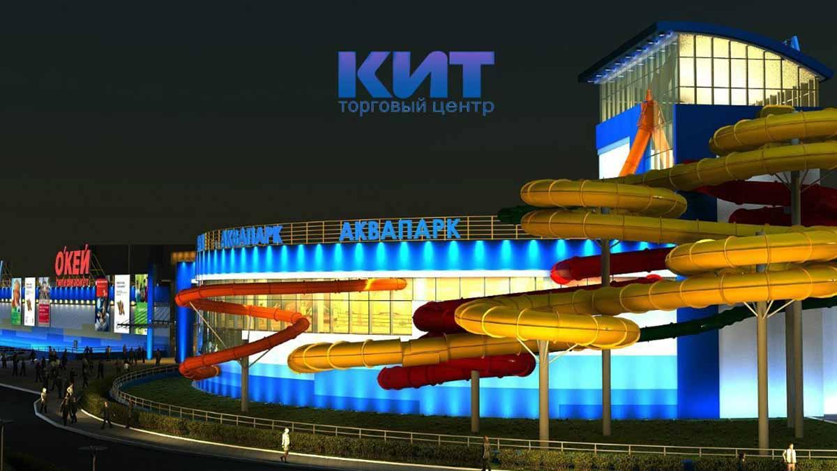 Торгово-развлекательный центр КИТ