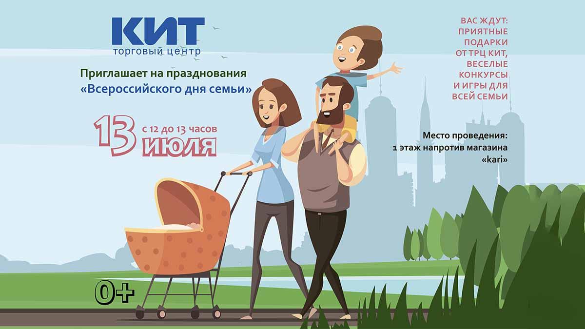 """""""Всероссийский день семьи"""" в ТРЦ """"КИТ"""""""