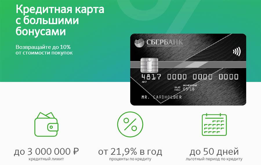 Кэшбэк по кредитной карте сбербанк
